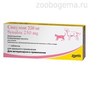 Синулокс 500 мг, таб №10