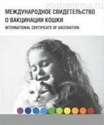 Ветеринарный паспорт для кошек /ИНТЕРВЕТ/