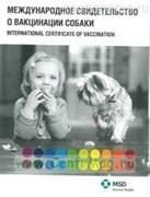 Ветеринарный паспорт для собак /ИНТЕРВЕТ/