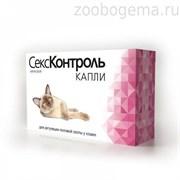 Секс Контроль R105/71503 д/кошек капли 3мл