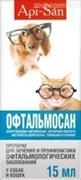 ОФТАЛЬМОСАН