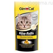 Gimcat Витаминизированные сырные шарики для кошек «Kse-Rollis»