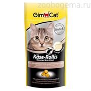 Gimcat Витаминизированные сырные шарики Кожа+Шерсть для кошек «Kse-Rollis»