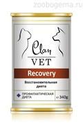 CLAN VET RECOVERY диет консервы  д/собак и кошек Восстановительная диета 340г