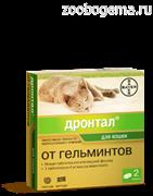 Дронтал таблетки для кошек
