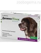 Дехинел Плюс СО ВКУСОМ МЯСА антигельминтик для собак