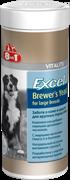 8in1 Excel Brewer's Yeast Эксель Пивные дрожжи для собак крупных пород