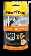 GIMDOG «Sportsnacks» Дрессировочное лакомство с курицей и L-карнитином для собак