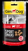 GIMDOG «Sportsnacks» Дрессировочное лакомство с говядиной и L-карнитином для собак
