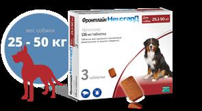 BI Фронтлайн НексгарД таблетки жевательные для собак 25-50 кг 136 мг № 3 XL от блох и клещей  1 шт (554198)
