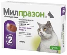 Милпразон  для кошек  16мг более 2 кг