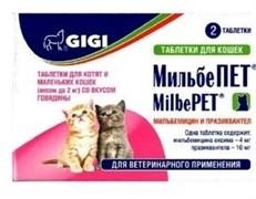 МильбеПЕТ д/котят и молодых кошек, 10 мг.