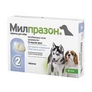 Милпразон для собак и щенков   2,5мг до 5 кг