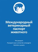 Ветеринарный паспорт АВЗ