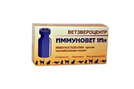 Иммуновет 1-Ин (иммуноглобулин) (1фл 2мл/1доза)