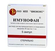 Иммунофан  амп 1мл  №5