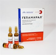 Гепамирал 50 мг/мл амп. 5 мл №5