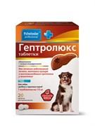 Гептролюкс. Таблетки для собак средних и крупных пород 20таб