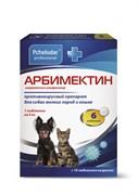 Арбимектин. Таблетки для кошек и собак мелких пород 6таб.
