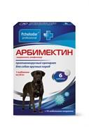 Арбимектин. Таблетки для собак крупных пород 6таб.
