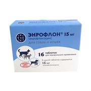 Энрофлон  15 мг упак. 16 таб.