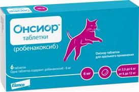 Elanсo Онсиор 6 мг таблетки для кошек массой тела от 2,5 кг до 12 кг, 6 таб (30037)