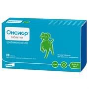 Онсиор 20 мг  №28 для собак