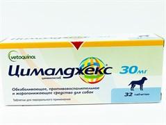 Цималджекс 30 мг (8 табл)