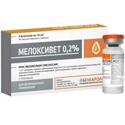 Мелоксивет 0,2%  10мл*5фл (УТ-027966)