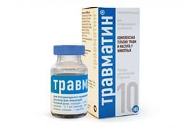 ТРАВМАТИН р-р д/инъекций  10мл, помощь при травмах любого генеза